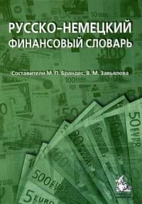 Русско-немецкий финансовый словарь